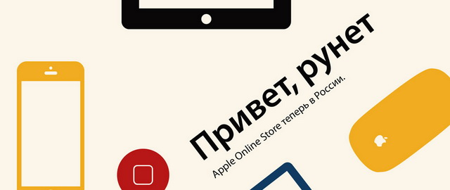 Rosyjski-Apple-Store-Online