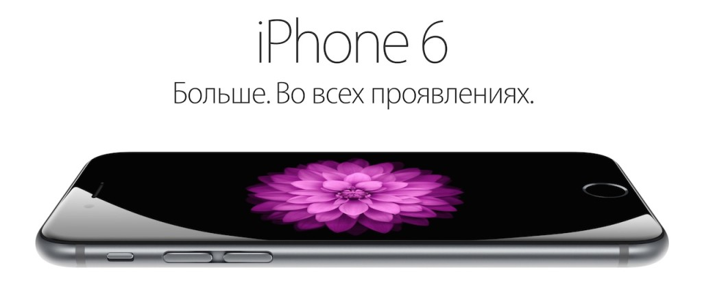 iPhone 6 Rosja