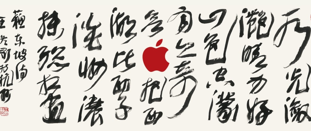 mural Apple Chiny