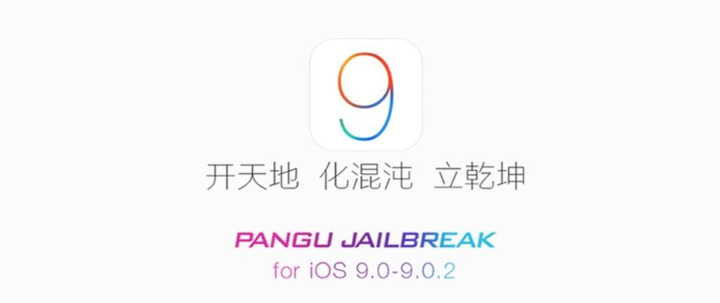jailbreak iOS9