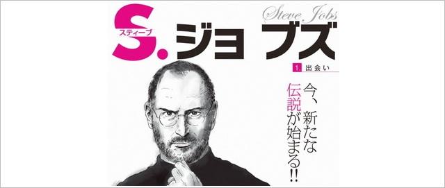 Steve Jobs_manga